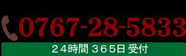 0767-28-5833
